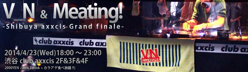 「V_N & Meating! -grand finale-」4/23(水)開催!