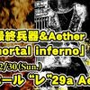 C95新譜「immortal inferno」12/30(Sun.)東レ29a
